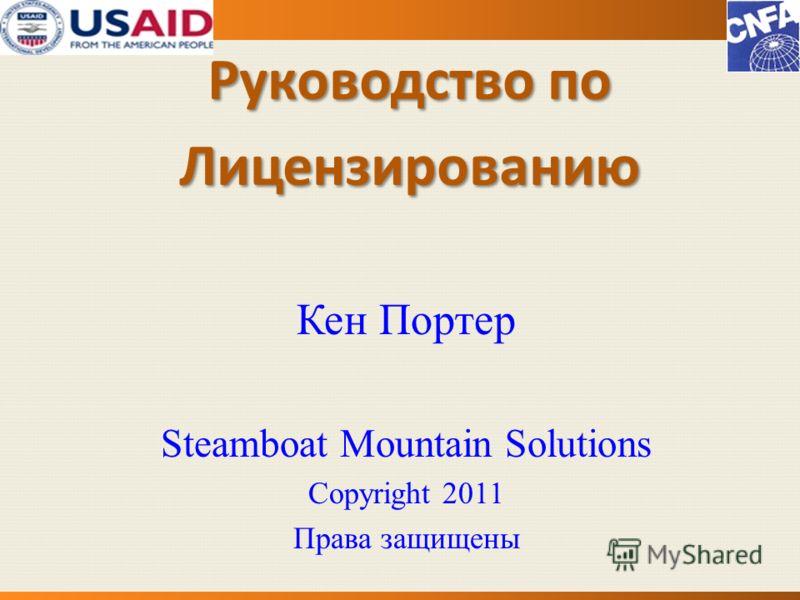 Руководство по Лицензированию Кен Портер Steamboat Mountain Solutions Copyright 2011 Права защищены