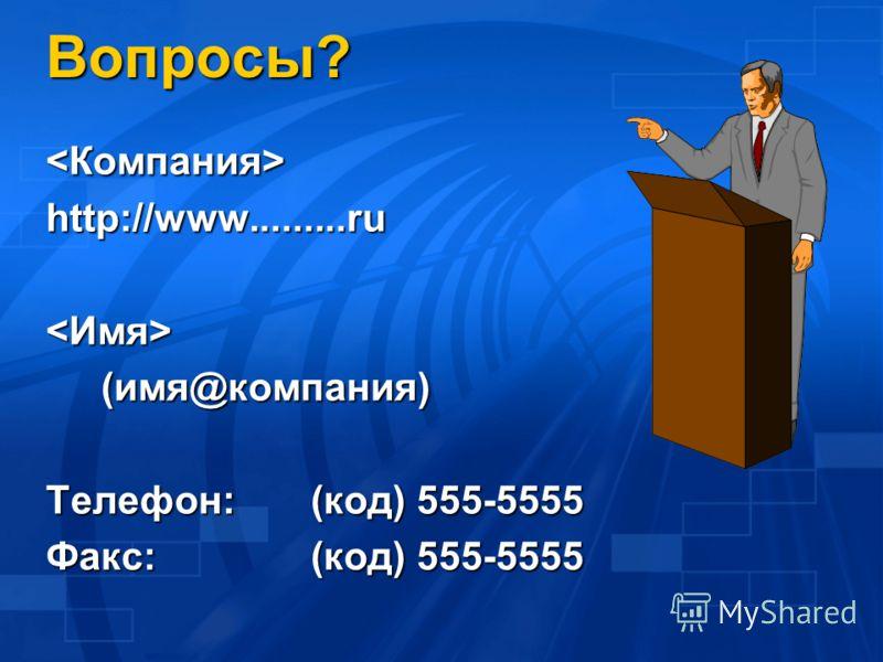 Вопросы? http://www.........ru (имя@компания) Телефон: (код) 555-5555 Факс:(код) 555-5555
