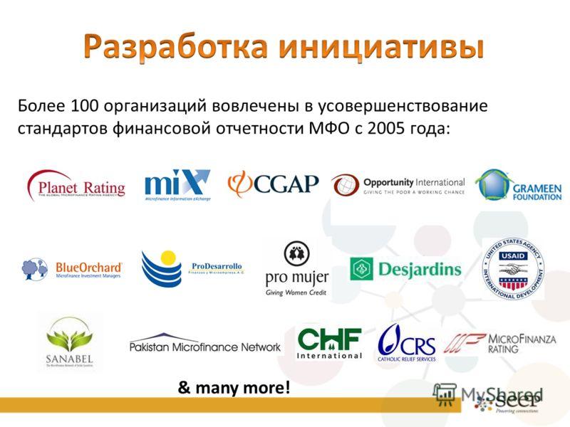 Более 100 организаций вовлечены в усовершенствование стандартов финансовой отчетности МФО с 2005 года: & many more!