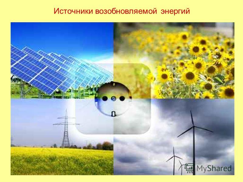Источники возобновляемой энергий