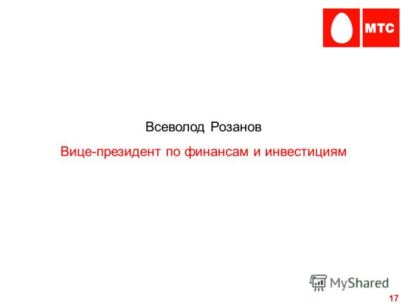 17 Всеволод Розанов Вице-президент по финансам и инвестициям