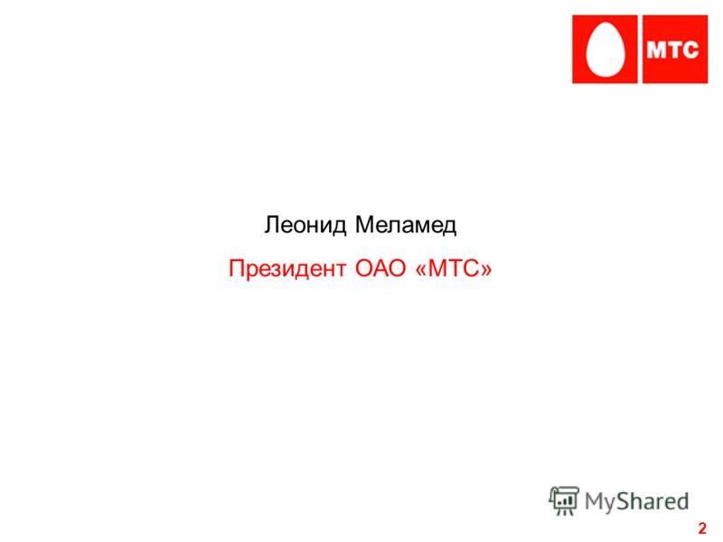 2 Леонид Меламед Президент ОАО «МТС»
