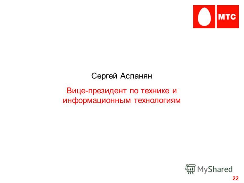 22 Сергей Асланян Вице-президент по технике и информационным технологиям
