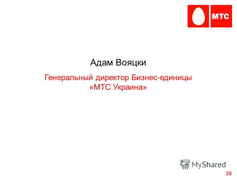 35 Адам Вояцки Генеральный директор Бизнес-единицы «МТС Украина»