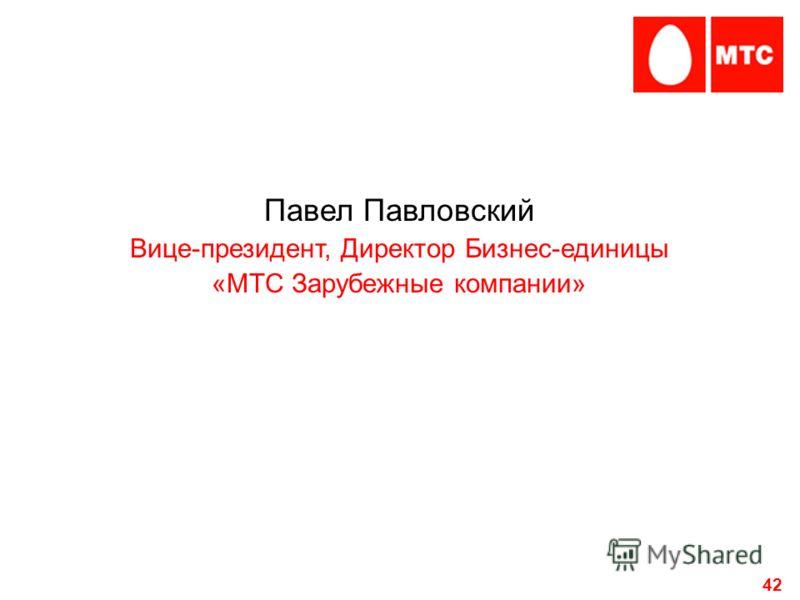 42 Павел Павловский Вице-президент, Директор Бизнес-единицы «МТС Зарубежные компании»