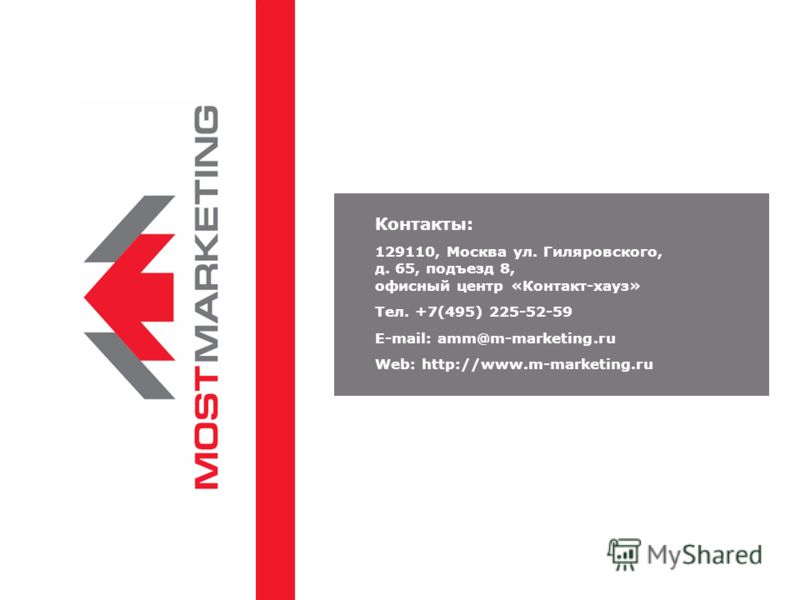 10 Контакты: 129110, Москва ул. Гиляровского, д. 65, подъезд 8, офисный центр «Контакт-хауз» Тел. +7(495) 225-52-59 E-mail: amm@m-marketing.ru Web: http://www.m-marketing.ru