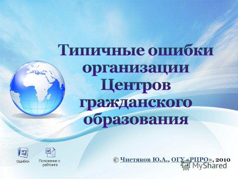 © Чистяков Ю.А., ОГУ «РЦРО», 2010Чистяков Ю.А.ОГУ «РЦРО»