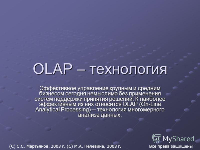 OLAP – технология Эффективное управление крупным и средним бизнесом сегодня немыслимо без применения систем поддержки принятия решений. К наиболее эффективным из них относится OLAP (On-Line Analytical Processing) технология многомерного анализа данны