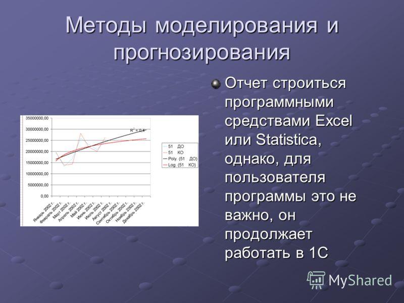 Отчет строиться программными средствами Excel или Statistica, однако, для пользователя программы это не важно, он продолжает работать в 1С
