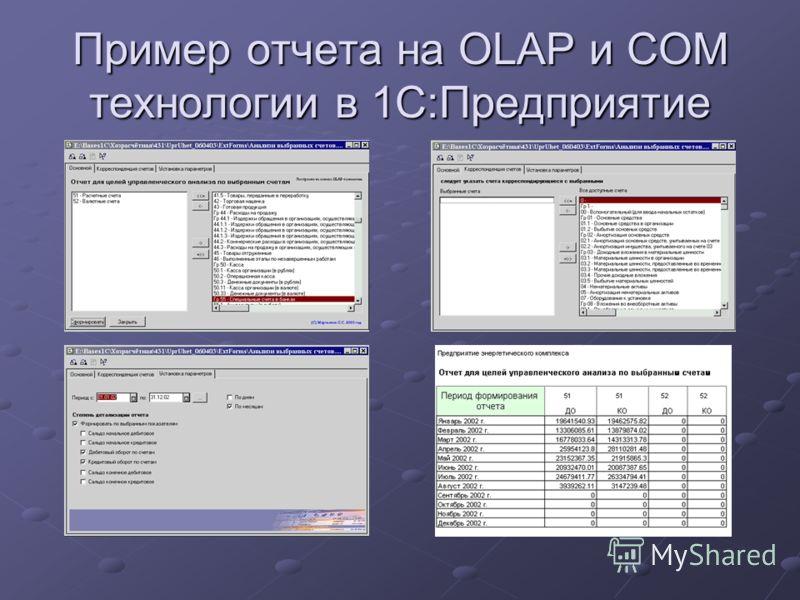 Пример отчета на OLAP и COM технологии в 1C:Предприятие