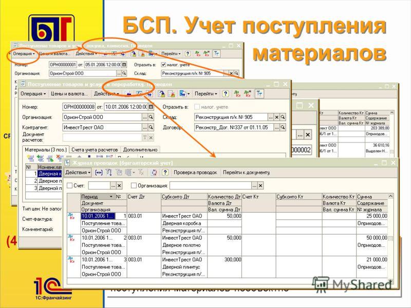 Поступление материалов реализуется типовыми документами 1С (документ «Поступление товаров и услуг БСП предоставляет возможность отражать операцию поступления материалов пообъектно Поступление материалов реализуется типовыми документами 1С (документ «