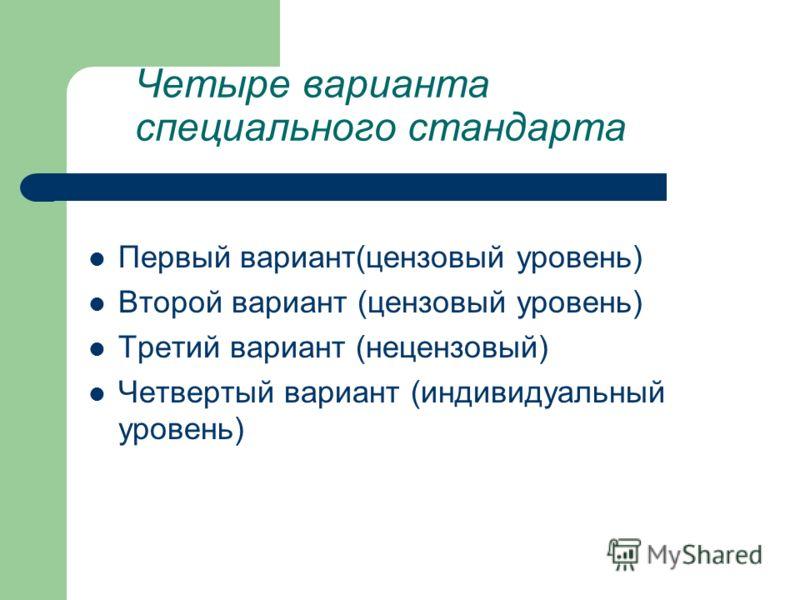 Четыре варианта специального стандарта Первый вариант(цензовый уровень) Второй вариант (цензовый уровень) Третий вариант (нецензовый) Четвертый вариант (индивидуальный уровень)