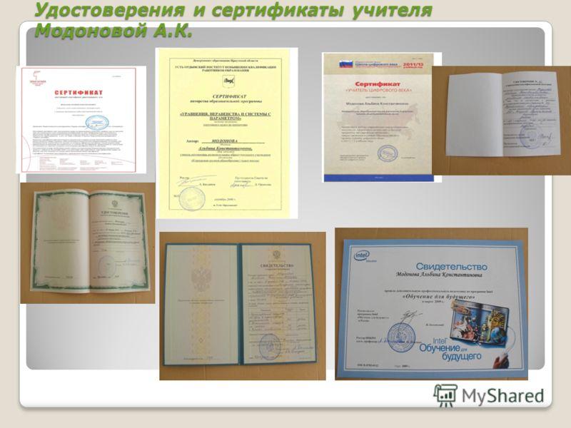 Удостоверения и сертификаты учителя Модоновой А.К.