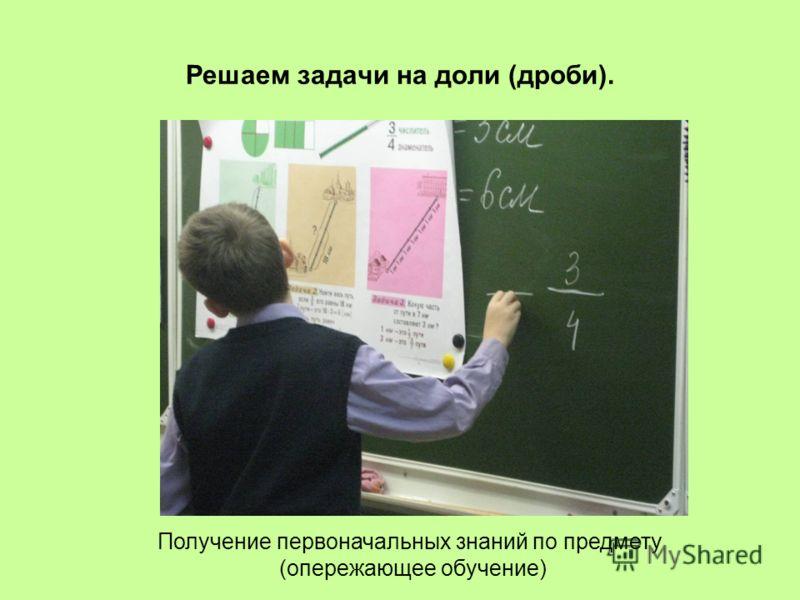 Решаем задачи на доли (дроби). Получение первоначальных знаний по предмету (опережающее обучение)