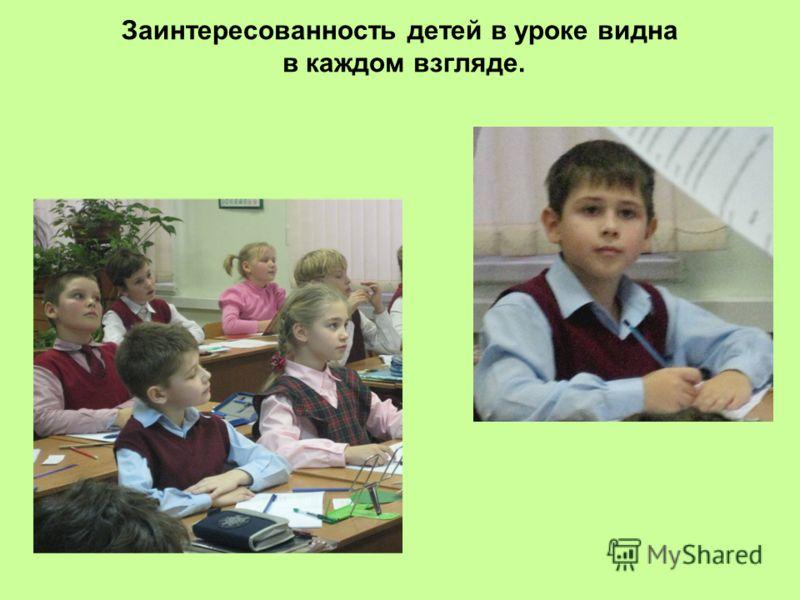 Заинтересованность детей в уроке видна в каждом взгляде.
