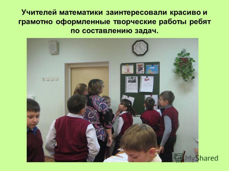 Учителей математики заинтересовали красиво и грамотно оформленные творческие работы ребят по составлению задач.