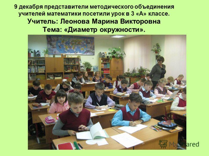 9 декабря представители методического объединения учителей математики посетили урок в 3 «А» классе. Учитель: Леонова Марина Викторовна Тема: «Диаметр окружности».