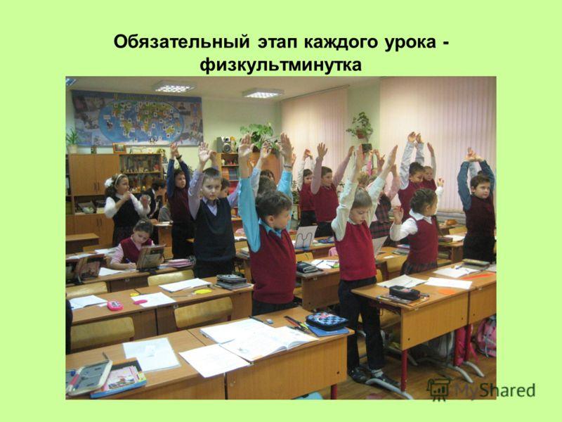 Обязательный этап каждого урока - физкультминутка