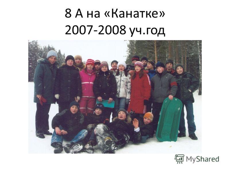 8 А на «Канатке» 2007-2008 уч.год