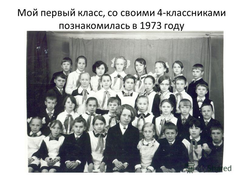 Мой первый класс, со своими 4-классниками познакомилась в 1973 году