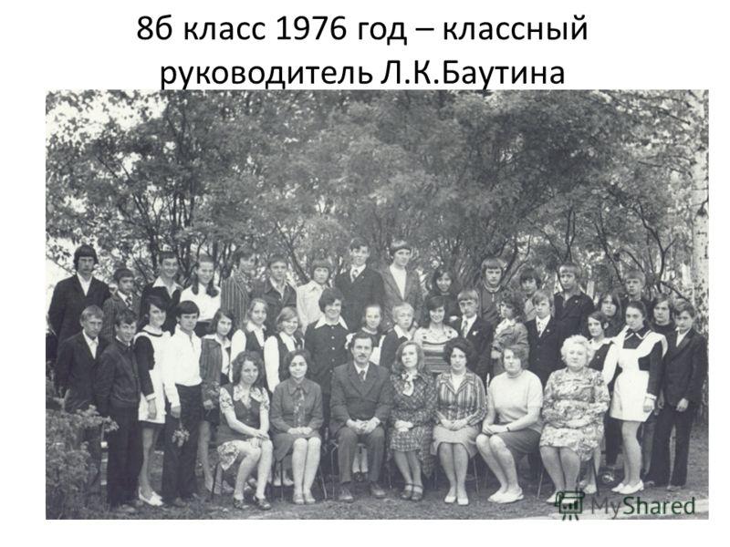 8б класс 1976 год – классный руководитель Л.К.Баутина
