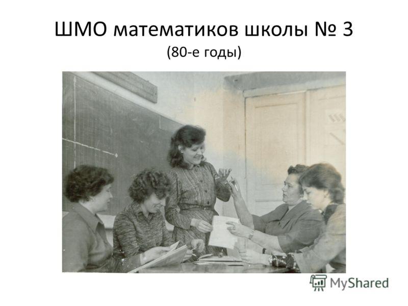 ШМО математиков школы 3 (80-е годы)