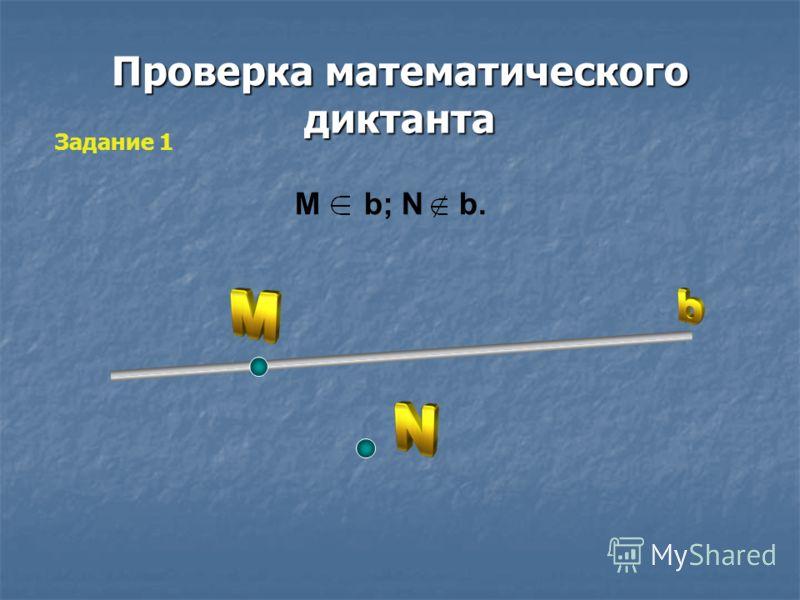 М b; N b. Проверка математического диктанта Задание 1