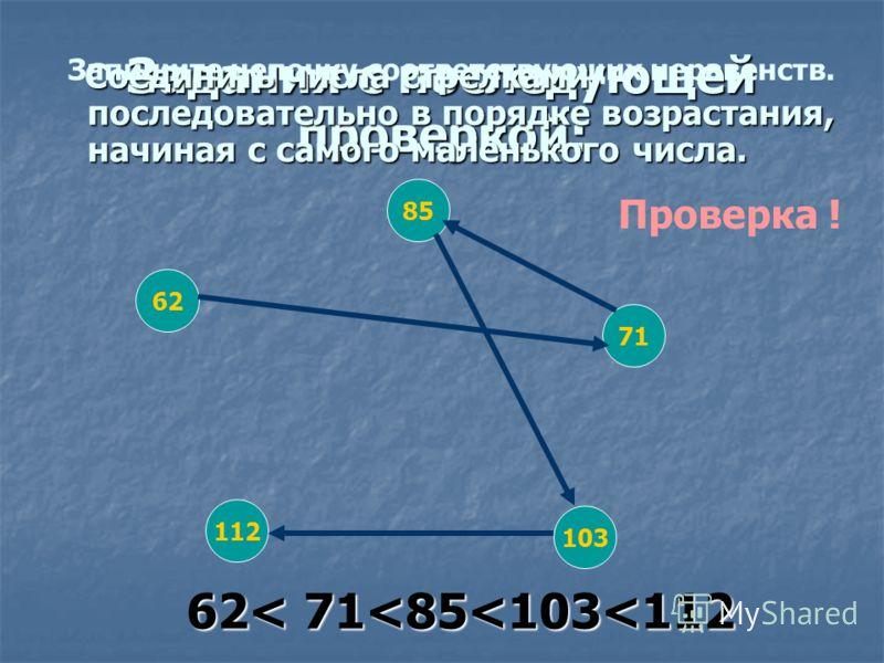 Задания с последующей проверкой: Соединить числа стрелками последовательно в порядке возрастания, начиная с самого маленького числа. Соединить числа стрелками последовательно в порядке возрастания, начиная с самого маленького числа. 112 103 71 62 85