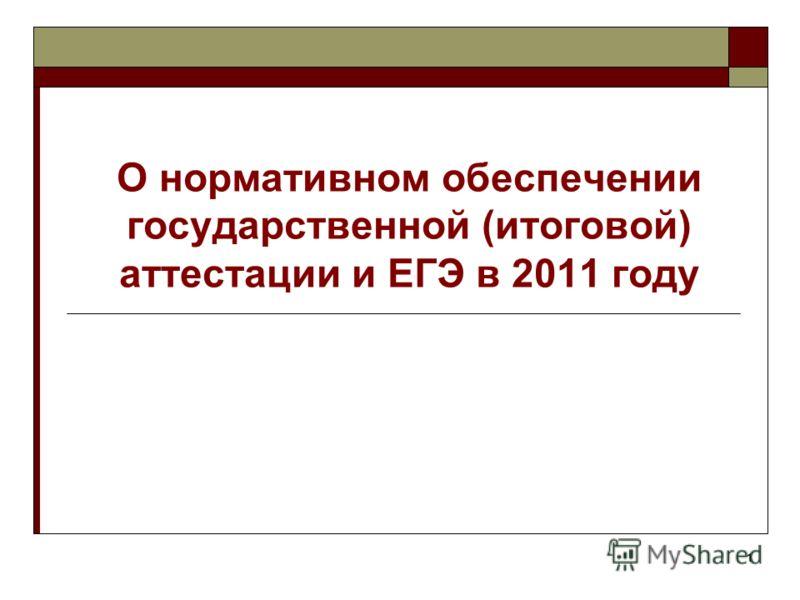 1 О нормативном обеспечении государственной (итоговой) аттестации и ЕГЭ в 2011 году