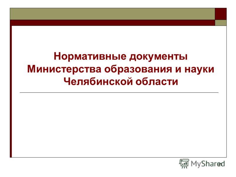 25 Нормативные документы Министерства образования и науки Челябинской области