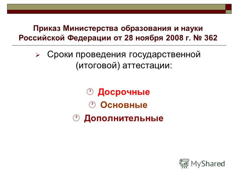 6 Приказ Министерства образования и науки Российской Федерации от 28 ноября 2008 г. 362 Сроки проведения государственной (итоговой) аттестации: Досрочные Основные Дополнительные