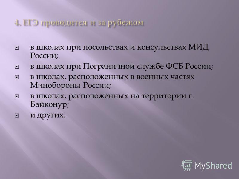 в школах при посольствах и консульствах МИД России; в школах при Пограничной службе ФСБ России; в школах, расположенных в военных частях Минобороны России; в школах, расположенных на территории г. Байконур; и других.
