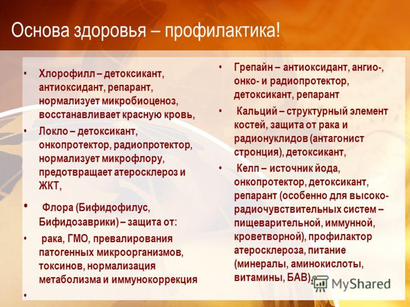 Основа здоровья – профилактика! Хлорофилл – детоксикант, антиоксидант, репарант, нормализует микробиоценоз, восстанавливает красную кровь, Локло – детоксикант, онкопротектор, радиопротектор, нормализует микрофлору, предотвращает атеросклероз и ЖКТ, Ф