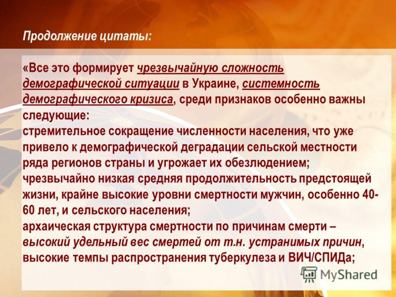 Продолжение цитаты: «Все это формирует чрезвычайную сложность демографической ситуации в Украине, системность демографического кризиса, среди признаков особенно важны следующие: стремительное сокращение численности населения, что уже привело к демогр