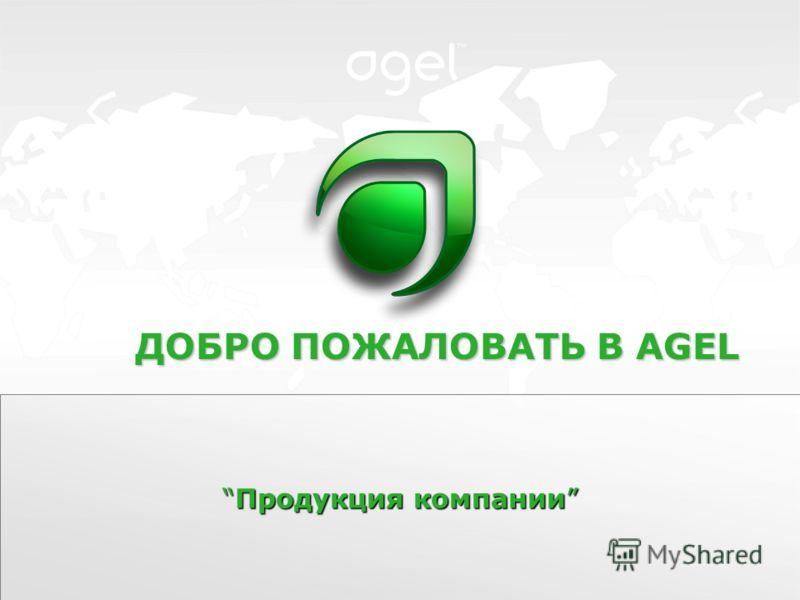 Продукция компанииПродукция компании ДОБРО ПОЖАЛОВАТЬ В AGEL
