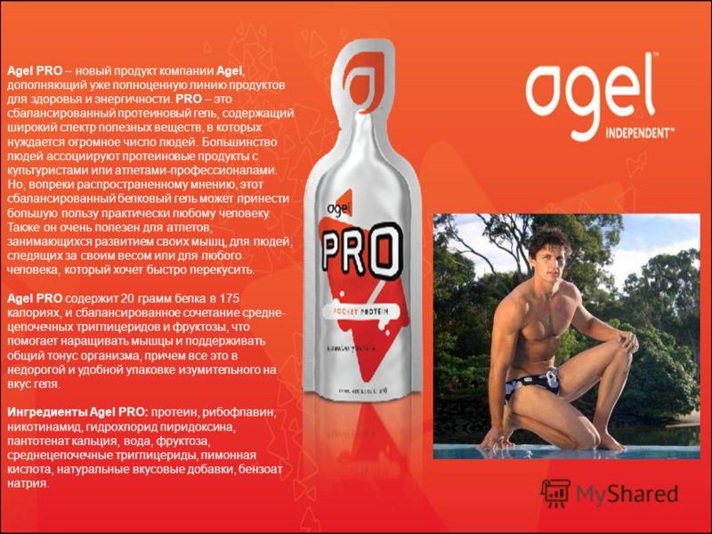 Agel PRO – новый продукт компании Agel, дополняющий уже полноценную линию продуктов для здоровья и энергичности. PRO – это сбалансированный протеиновый гель, содержащий широкий спектр полезных веществ, в которых нуждается огромное число людей. Больши