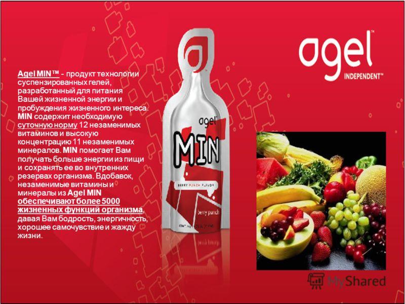 Agel MIN - продукт технологии суспензированных гелей, разработанный для питания Вашей жизненной энергии и пробуждения жизненного интереса. MIN содержит необходимую суточную норму 12 незаменимых витаминов и высокую концентрацию 11 незаменимых минерало