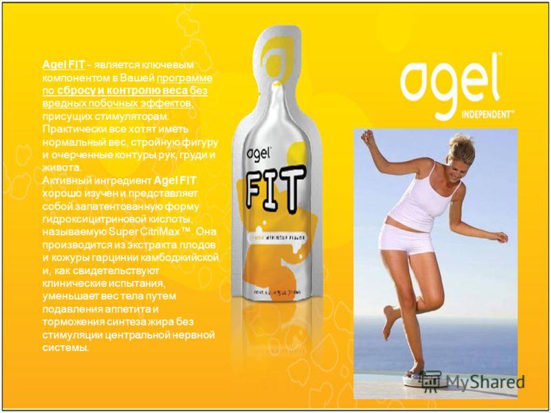 Agel FIT - является ключевым компонентом в Вашей программе по сбросу и контролю веса без вредных побочных эффектов, присущих стимуляторам. Практически все хотят иметь нормальный вес, стройную фигуру и очерченные контуры рук, груди и живота. Активный
