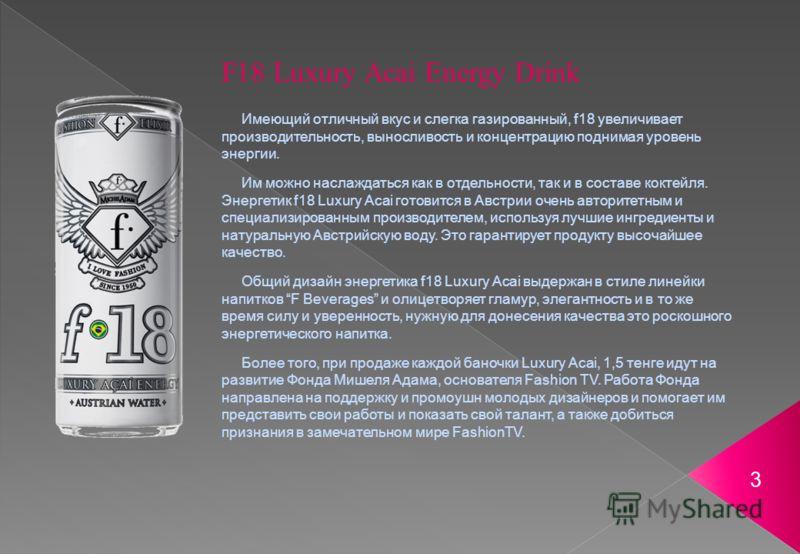 3 F18 Luxury Acai Energy Drink Имеющий отличный вкус и слегка газированный, f18 увеличивает производительность, выносливость и концентрацию поднимая уровень энергии. Им можно наслаждаться как в отдельности, так и в составе коктейля. Энергетик f18 Lux