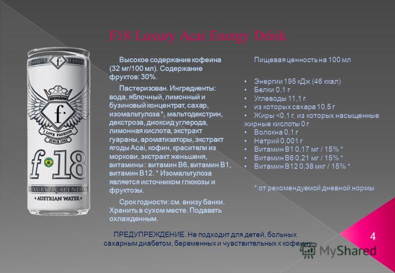 4 F18 Luxury Acai Energy Drink Высокое содержание кофеина (32 мг/100 мл). Содержание фруктов: 30%. Пастеризован. Ингредиенты: вода, яблочный, лимонный и бузиновый концентрат, сахар, изомальтулоза *, мальтодекстрин, декстроза, диоксид углерода, лимонн