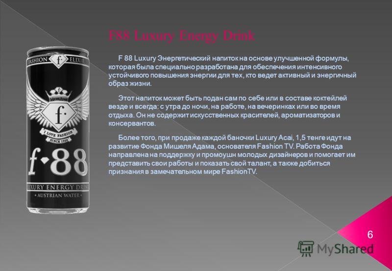 6 F88 Luxury Energy Drink F 88 Luxury Энергетический напиток на основе улучшенной формулы, которая была специально разработана для обеспечения интенсивного устойчивого повышения энергии для тех, кто ведет активный и энергичный образ жизни. Этот напит