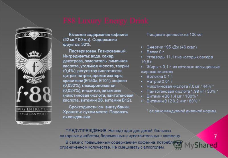 7 Высокое содержание кофеина (32 мг/100 мл). Содержание фруктов: 30%. Пастеризован. Газированный. Ингредиенты: вода, сахар, декстроза, окислитель: лимонная кислота, угольная кислота, таурин (0,4%), регулятор кислотности: цитрат натрия, ароматизаторы,