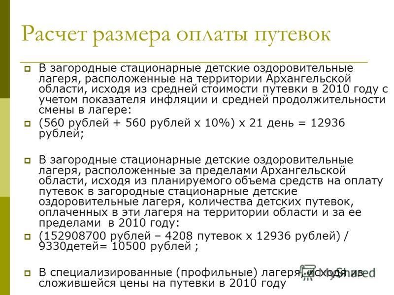 Расчет размера оплаты путевок В загородные стационарные детские оздоровительные лагеря, расположенные на территории Архангельской области, исходя из средней стоимости путевки в 2010 году с учетом показателя инфляции и средней продолжительности смены