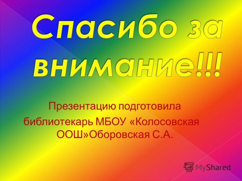 Презентацию подготовила библиотекарь МБОУ «Колосовская ООШ»Оборовская С.А.