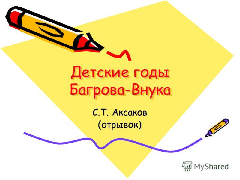 Детские годы Багрова-Внука С.Т. Аксаков (отрывок)