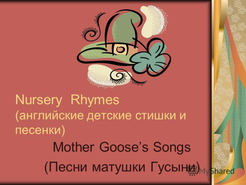 Nursery Rhymes (английские детские стишки и песенки) Mother Gooses Songs (Песни матушки Гусыни)