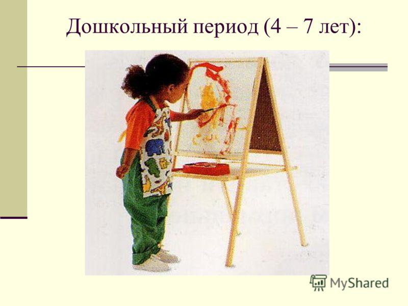 Дошкольный период (4 – 7 лет):