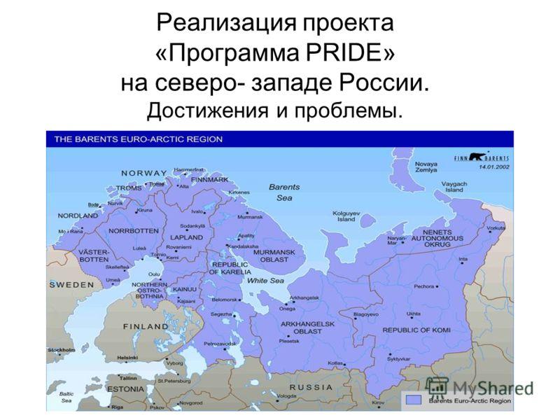 Реализация проекта «Программа PRIDE» на северо- западе России. Достижения и проблемы.