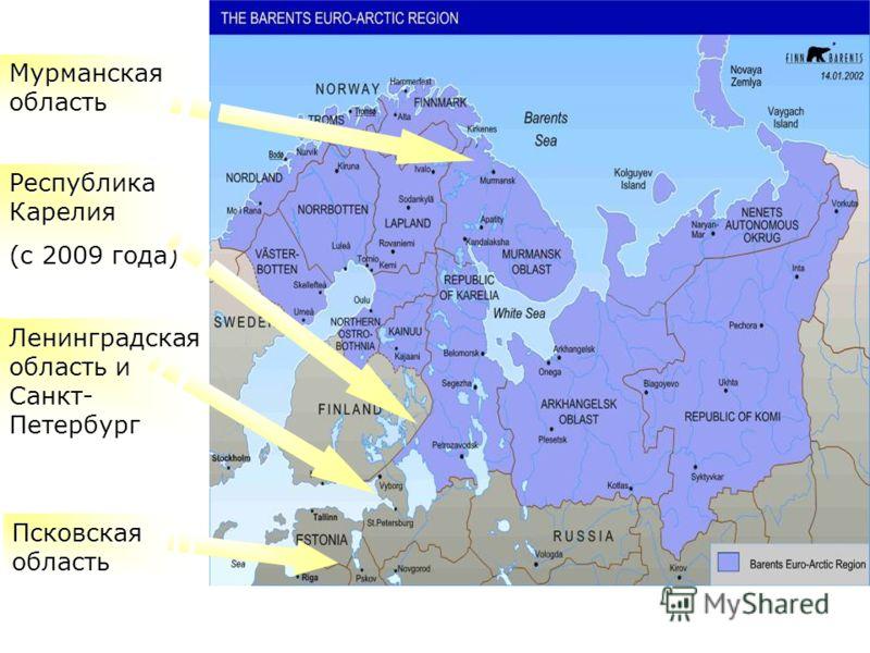 Мурманская область Республика Карелия (с 2009 года) Ленинградская область и Санкт- Петербург Псковская область