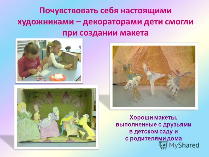 Почувствовать себя настоящими художниками – декораторами дети смогли при создании макета Хороши макеты, выполненные с друзьями в детском саду и с родителями дома